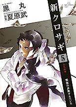 表紙: 新クロサギ(5) (ビッグコミックス) | 黒丸