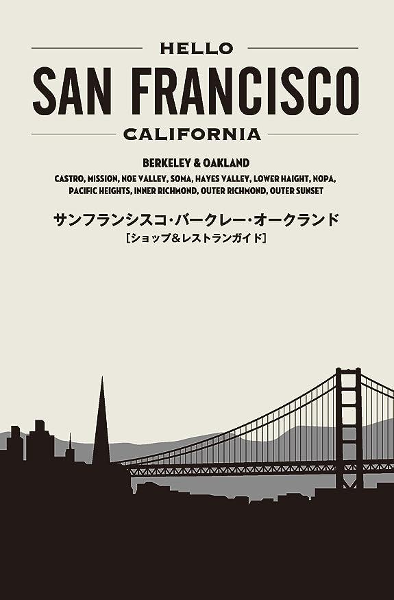 しなければならない専門知識後ろ、背後、背面(部HELLO SAN FRANCISCO HELLOシリーズ (TWJ BOOKS)