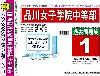 品川女子学院中等部【東京都】 H24年度用過去問題集1(H23+模試)