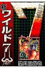 新ワイルド7 (3) Kindle版