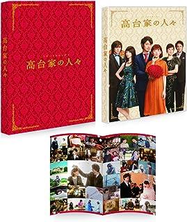 高台家の人々 Blu-rayスペシャル・エディション