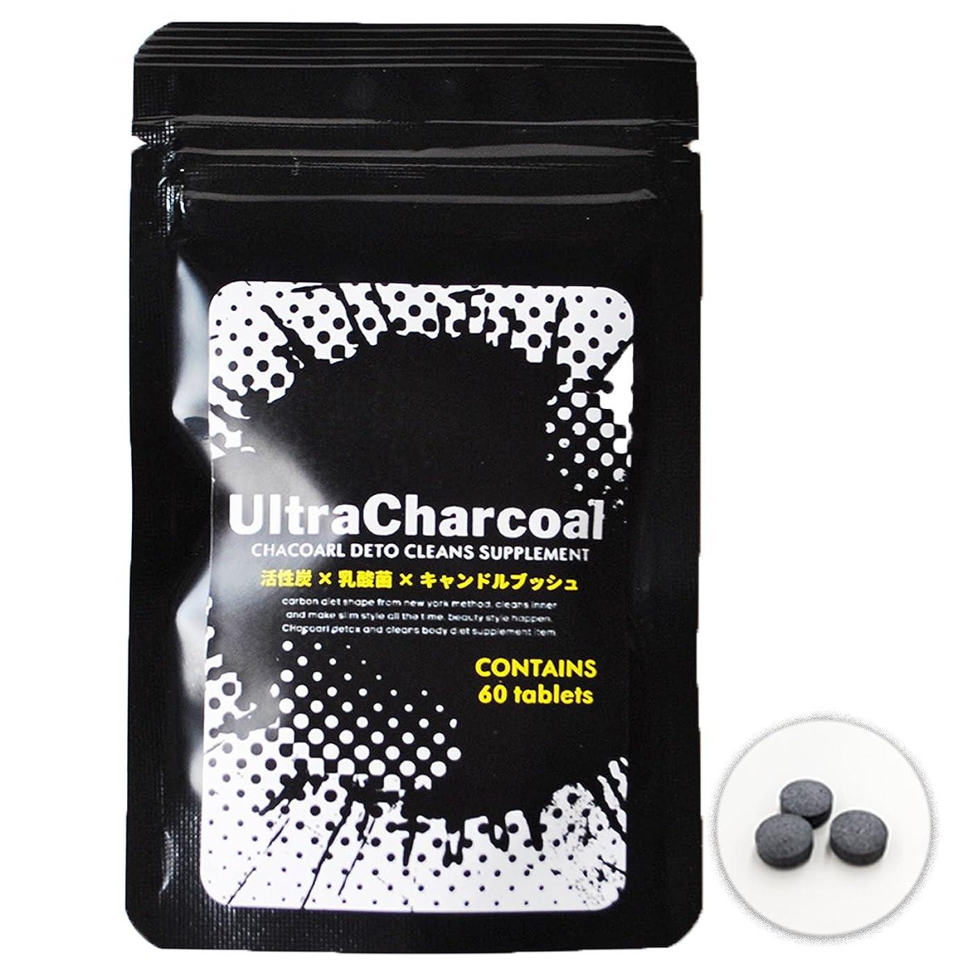 パースブラックボロウしかし汚いチャコールダイエット サプリ 活性炭 竹炭 備長炭 有胞子性乳酸菌 キャンドルブッシュ 配合 サプリメント (60粒入り)
