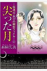 尖った月-保護司・朱音の観察ファイル- 2巻 Kindle版