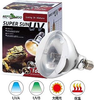 REPTI ZOO ソーラーグロー UV 紫外線ライト バスキング UVB 爬虫類用ライト 昼用 (160w)