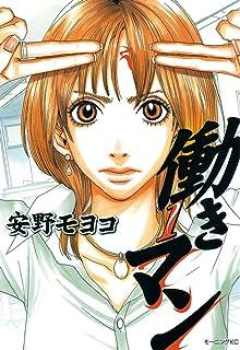 働きマン(1) (モーニングコミックス)