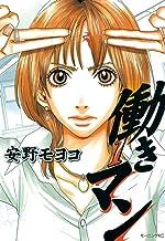 表紙: 働きマン(1) (モーニングコミックス) | 安野モヨコ