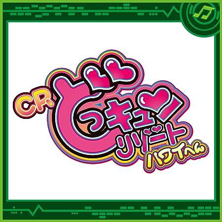 ぱちんこCRどっキュンリゾート ハワイへんオリジナルサウンドトラック
