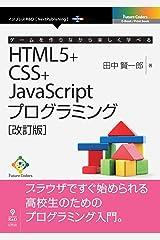 ゲームを作りながら楽しく学べるHTML5+CSS+JavaScriptプログラミング[改訂版] (Future Coders(NextPublishing)) Kindle版