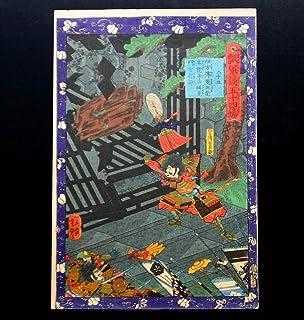 本物浮世絵 瓢軍談54場(25場)歌川芳艶 (Utagawa Yoshituya) 作画 「 明智の家 臣四王天 本能寺の門を大石で砕く 」1枚