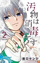 表紙: 汚物は消毒です(2) (サンデーうぇぶりコミックス) | 田口ケンジ