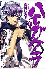 ハイガクラ: 6 (ZERO-SUMコミックス) Kindle版