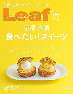 Leaf(リーフ) 2020年5月号 (2020-03-25) [雑誌]
