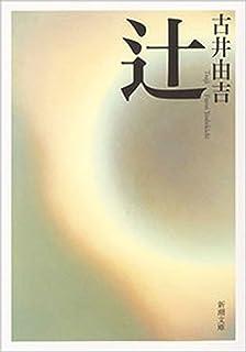 辻(新潮文庫)