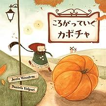 ころがっていく カボチャ (Japanese Edition)
