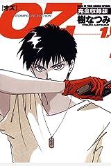 OZ 完全収録版 1 (花とゆめコミックス) Kindle版