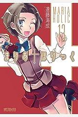 まりあ†ほりっく 13 (MFコミックス アライブシリーズ) Kindle版