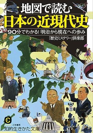 地図で読む日本の近現代史: 90分でわかる!明治から現在への歩み (知的生きかた文庫)