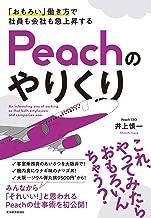 表紙: 「おもろい」働き方で社員も会社も急上昇する Peachのやりくり | 井上 慎一