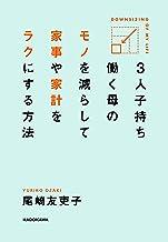 表紙: 3人子持ち 働く母の モノを減らして 家事や家計をラクにする方法 | 尾崎 友吏子