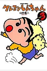 クレヨンしんちゃん : 3 (アクションコミックス) Kindle版