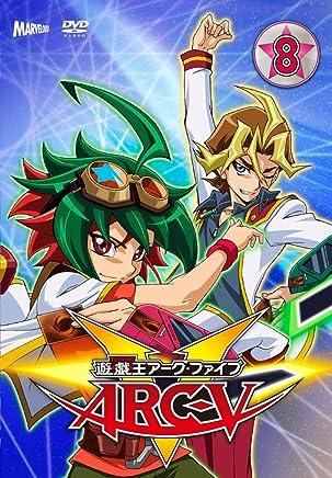 遊☆戯☆王ARC-V TURN-8 [DVD]