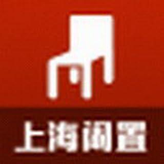 上海闲置物品