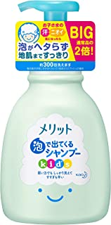 【大容量】 メリット 泡で出てくる シャンプー キッズ ポンプ 600ml 子ども 汗 ニオイ 泡 汚れ 地肌 すっきり ナチュラルフローラルのやさしい香り 大サイズ