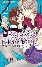 表紙: コーヒー&バニラ black(2) (フラワーコミックス) | 朱神宝