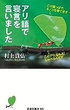 表紙: アリ語で寝言を言いました (扶桑社BOOKS新書)   村上 貴弘