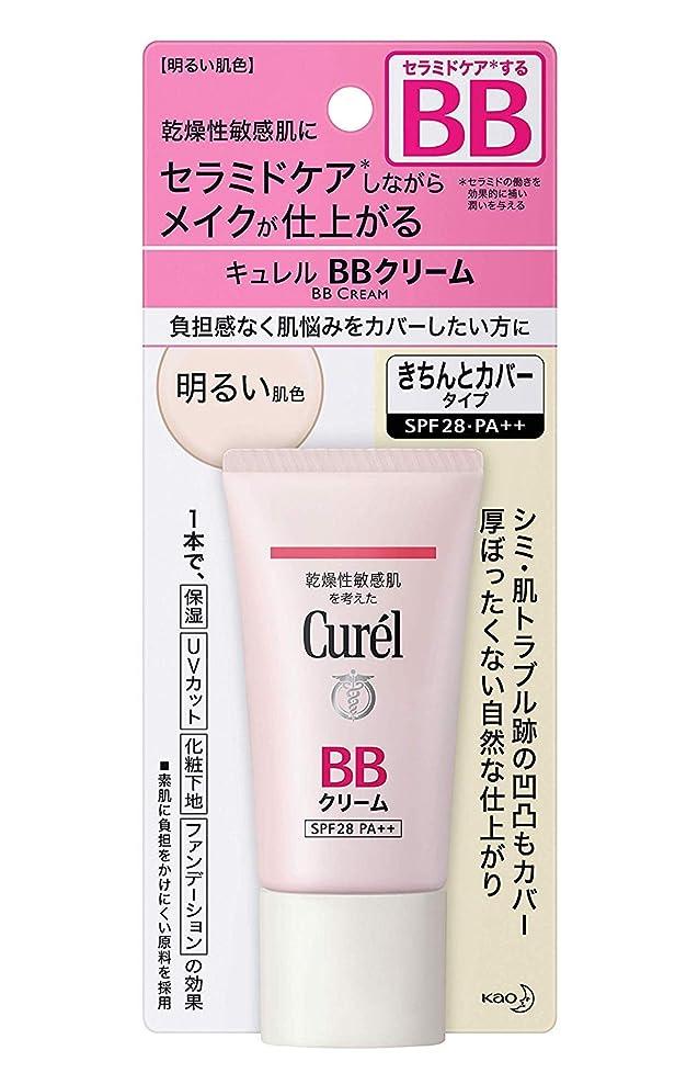 リズミカルな傾向がある印刷する【花王】キュレル BBクリーム 明るい肌色 35g ×10個セット