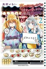 声がだせない少女は「彼女が優しすぎる」と思っている 2 (少年チャンピオン・コミックス) Kindle版