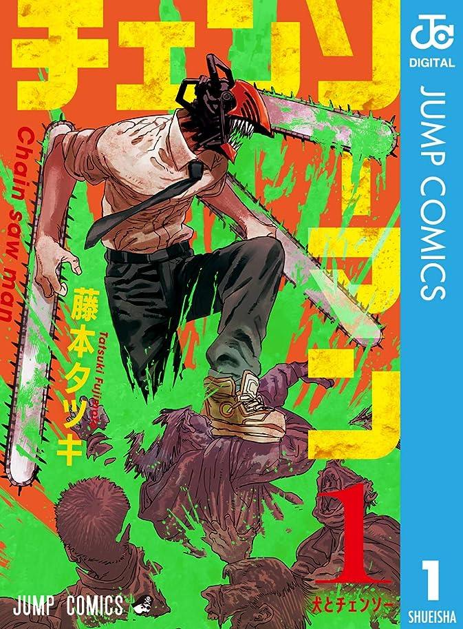 水銀のマルクス主義者冷淡なチェンソーマン 1 (ジャンプコミックスDIGITAL)