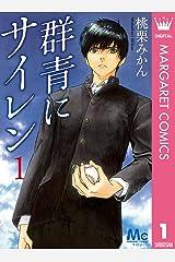群青にサイレン 1 (マーガレットコミックスDIGITAL) Kindle版