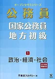 国家公務員・地方初級〈1〉政治・経済・社会〈2014年度受験対応〉 (オープンセサミシリーズ)