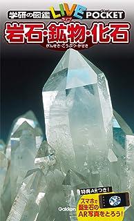 岩石・鉱物・化石 (学研の図鑑LIVE(ライブ)ポケット)