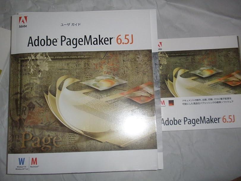 妻つぶやき湖ADOBE pagemaker 6.5J ページメーカー macintosh 日本語版