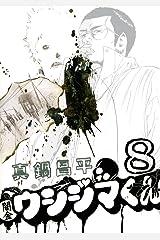 闇金ウシジマくん(8) (ビッグコミックス) Kindle版