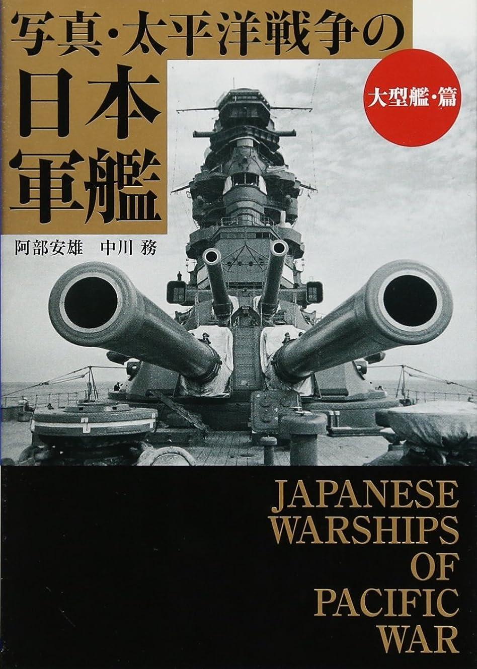 に負ける滝統計的写真?太平洋戦争の日本軍艦[大型艦?篇] (ワニ文庫)