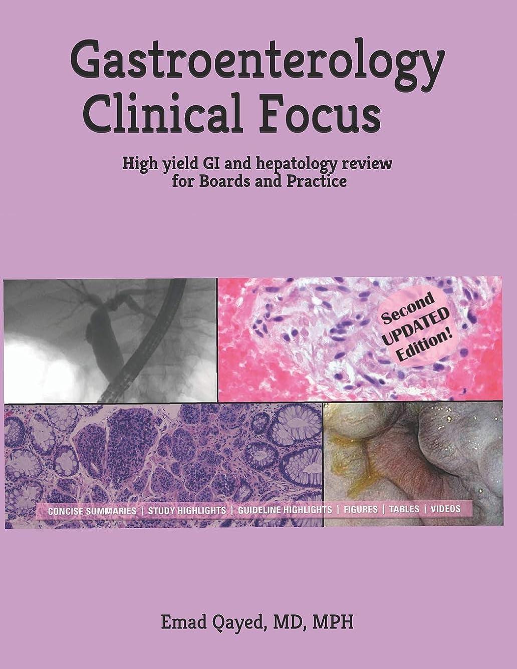 くちばしルー対抗Gastroenterology Clinical Focus: High yield GI and hepatology review- for Boards and Practice - 2nd edition