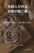 京都人が作る京都の晩ご飯: エピソード添え (文庫)