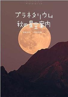 秋の星空案内 (よむプラネタリウム)