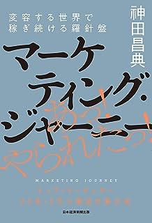 マーケティング・ジャーニー 変容する世界で稼ぎ続ける羅針盤 (日本経済新聞出版)
