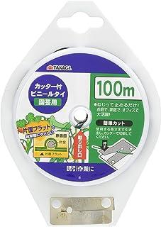 高儀 TAKAGI 園芸用 ビニールタイ カッター付 100m