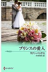 プリンスの愛人 Kindle版