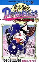 ドラベース ドラえもん超野球(スーパーベースボール)外伝(17) (てんとう虫コミックス)