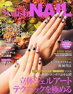Stylish NAIL (スタイリッシュネイル) Vol.32 2010年 11月号 [雑誌]