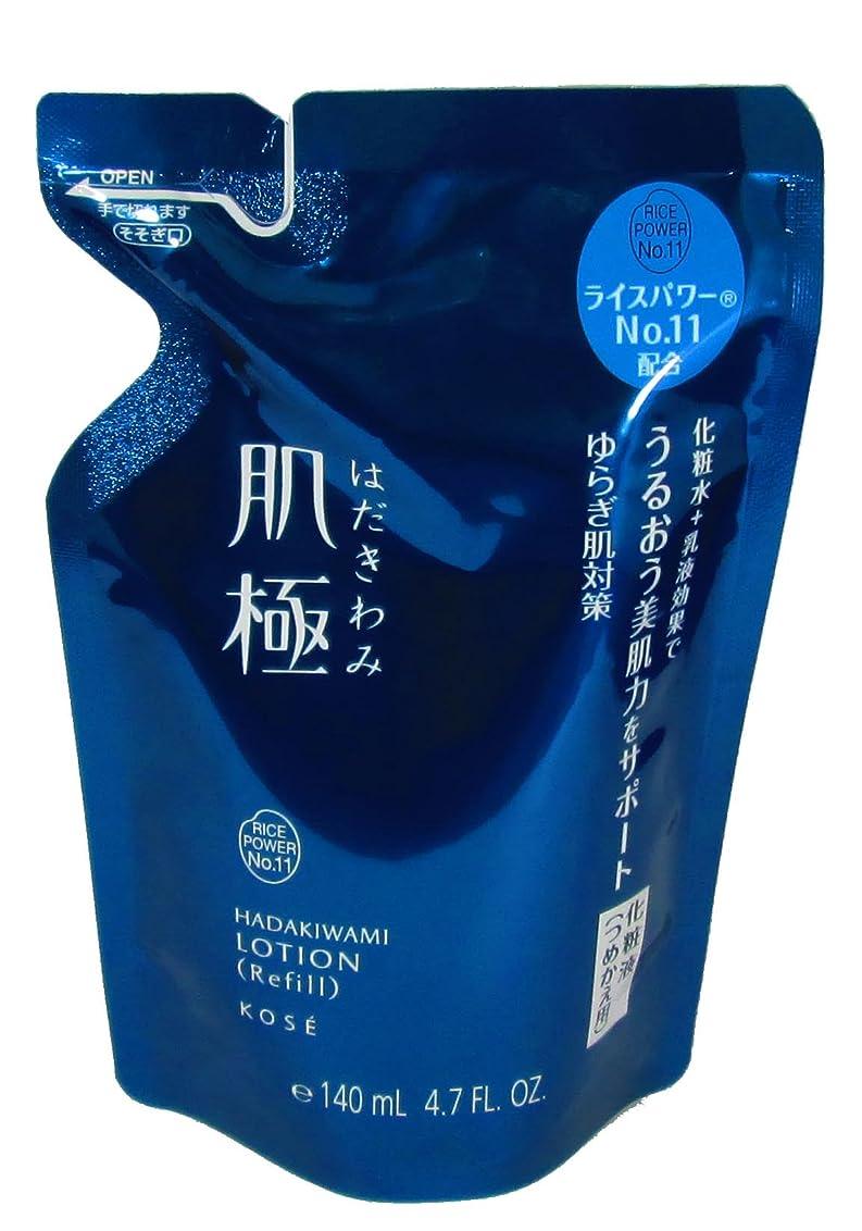 抜粋創傷レビュアーKOSE 肌極 化粧液(つめかえ用) 140ミリリットルX3個セット