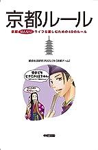 表紙: 京都ルール ルールシリーズ (中経出版) | 都会生活研究プロジェクト[京都チーム]