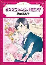 愛を奏でる乙女と伯爵の夢 (エメラルドコミックス/ハーモニィコミックス)