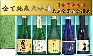 純米大吟醸 金賞受賞酒蔵 日本酒 日本全国味めぐり 飲み比べセット 300ml×5本 玉乃光 上善 高清水 ほまれ極 天鷹